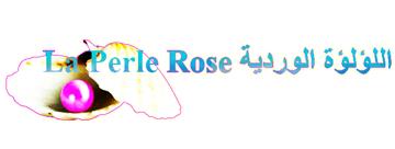La Perle Rose اللؤلؤة الوردية